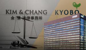 계속되는 교보생명 소송에 승자는 김앤장?