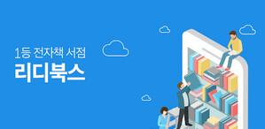 리디북스, 2000억 규모 프리IPO…VC주주 대거 투자회수 시동
